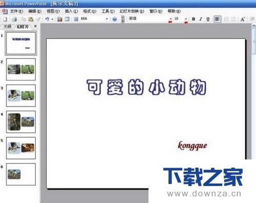 ppt教你轻松制作电子相册的具体方法截图