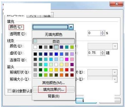 WPS展示中呈现出变化莫测字幕的动画效果的方法截图