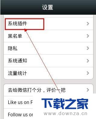 超新颖!设置QQ上显示微信在线的具体步骤