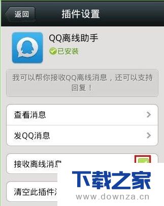 超新颖!设置QQ上显示微信在线的具体步骤截图