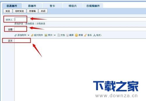 在qq邮箱上传视频和图片的具体方法截图