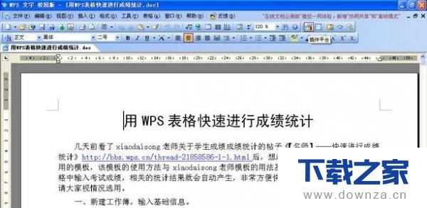WPS文字输出成图片格式的具体方法