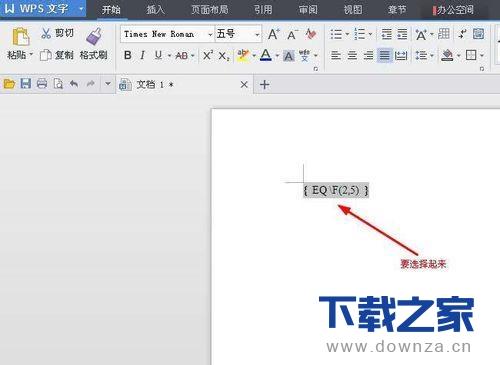 使用wps输入分数符号的图文教程截图