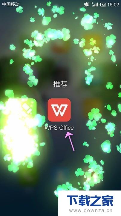 用手机WPS OFFICE分享ppt演示文稿的图文教程