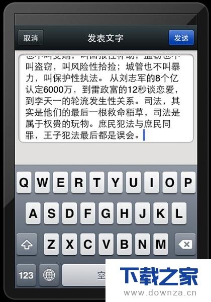 转发微信朋友圈消息的具体方法及步骤截图