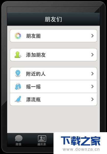 转发微信朋友圈消息的具体方法及步骤