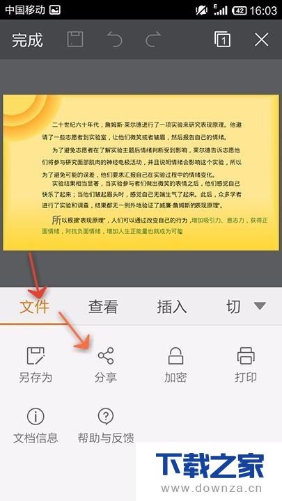用手机WPS OFFICE分享ppt演示文稿的图文教程截图