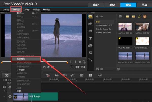 利用会声会影美化视频的图文教程截图
