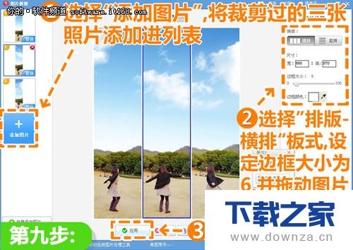 在美图秀秀中做出开阔的全景效果图的具体方法截图