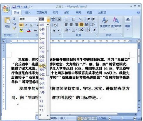 Word2007设置字体大小的四个方法