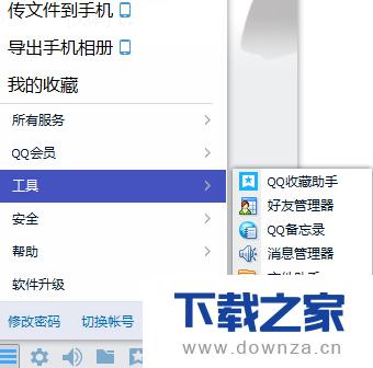 迅速将QQ还原关闭前状态的图文教程截图