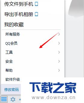 迅速将QQ还原关闭前状态的图文教程