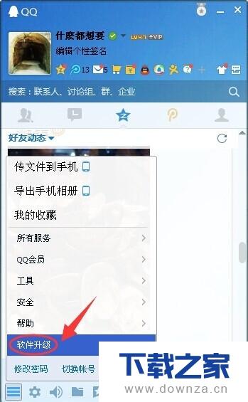 QQ更新在哪儿呢?只需几步就找到截图