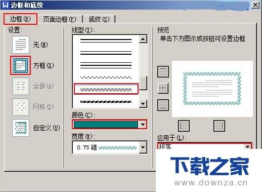WPS技巧!给段落添加双波浪边框的方法截图