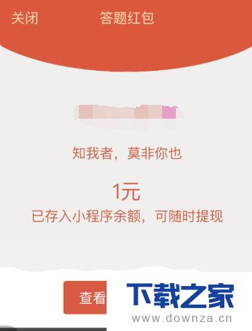 微信答题红包玩法的图文介绍截图