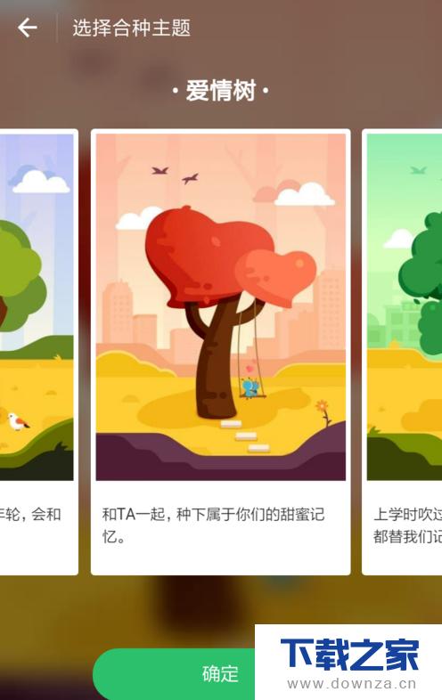支付宝蚂蚁森林合种主题树的具体步骤截图