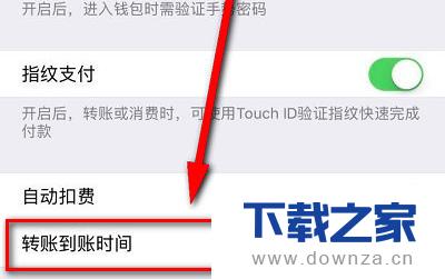 微信延时转账的使用方法介绍截图