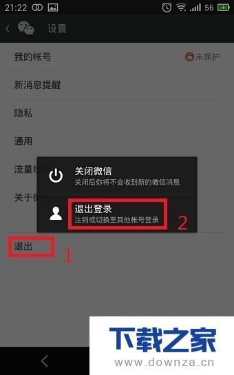 不用手机号码注册微信号的具体操作教程截图