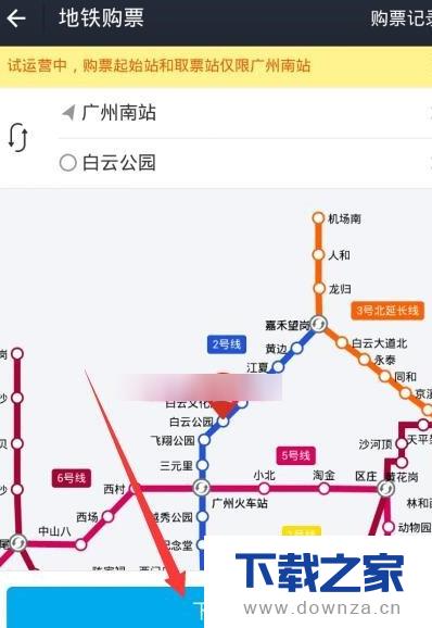 使用支付宝购买地铁票的具体操作截图