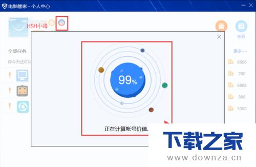 电脑管家测试QQ价值的简单操作流程截图