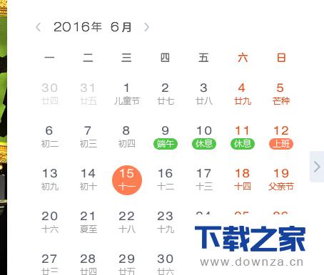 金山毒霸日历使用与关闭的详细操作步骤截图