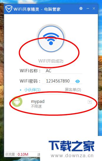 电脑管家开启wifi共享网络的简单操作流程截图