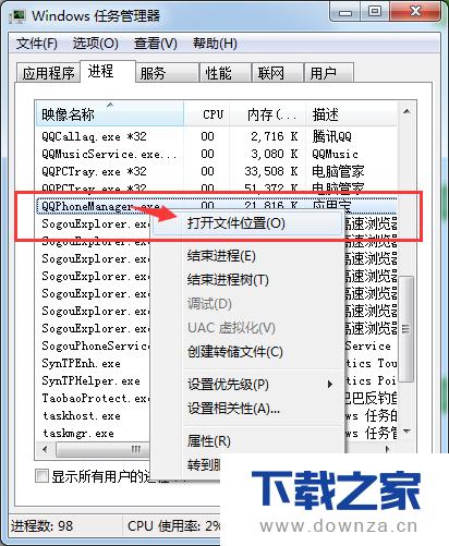 卸载电脑管家应用宝的详细操作步骤截图