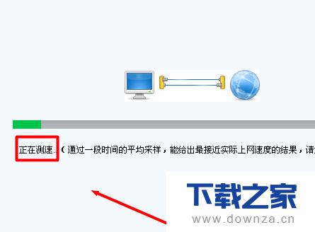 电脑管家测试电脑网速的具体操作方法截图