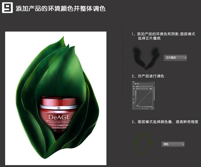 使用Photoshop软件怎么制作被叶子包裹的护肤品海报呢?截图