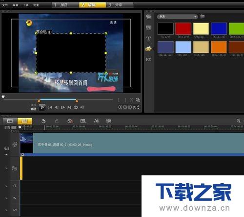 利用会声会影X7进行遮住视频字幕的详细方法截图