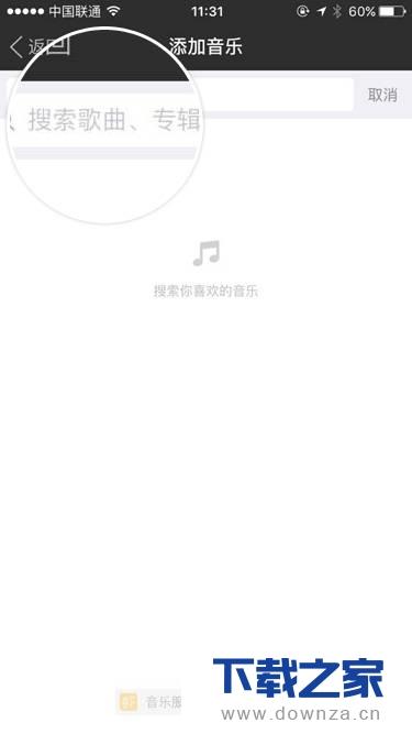在陌陌APP中如何发表音乐动态?截图
