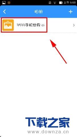 在可信APP中给相册加锁的详细操作流程截图