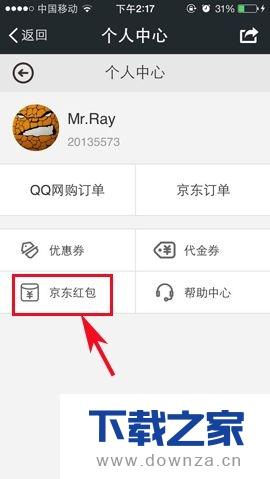 在微信APP中查看京东红包的操作步骤截图
