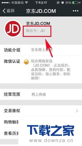 在微信APP中查看京东红包的操作步骤
