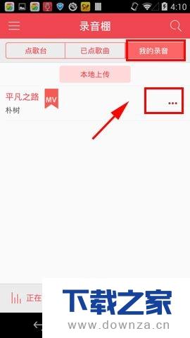 在爱唱K中发表MV的详细操作流程截图