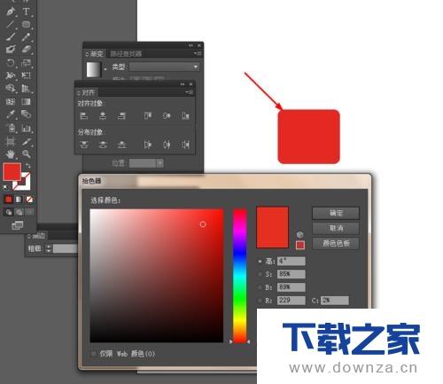使用Ai绘制出红色电话图标的操作流程
