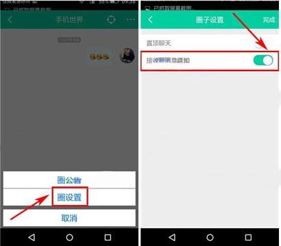 在小看app中屏蔽群消息的示例教程截图
