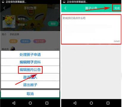 小看app添加圈子公告的详细教程截图