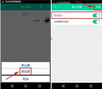 在小看app中置顶圈子消息的信息教程截图