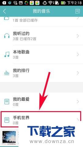 在微音乐APP中创建歌单的操作方法截图