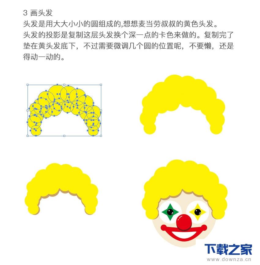 AI绘制出卡通小丑图标的简单教程截图