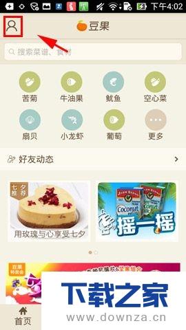 在豆果美食中发表菜谱的操作操作步骤截图