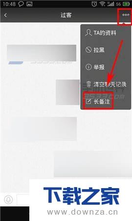 在遇见app中设置备注的详细操作流程截图