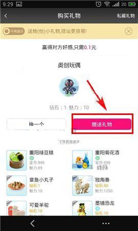 在遇见app中送礼的详细操作教程截图