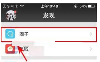 在遇见app中加入圈子的详细操作步骤截图
