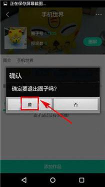 在小看app中解散圈子的详细流程截图