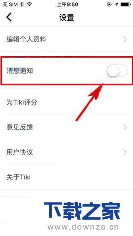 在Tiki中取消推送通知的图文教程截图