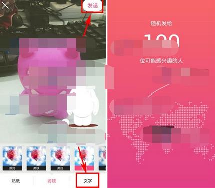 在随遇app中发布照片的简单方法截图