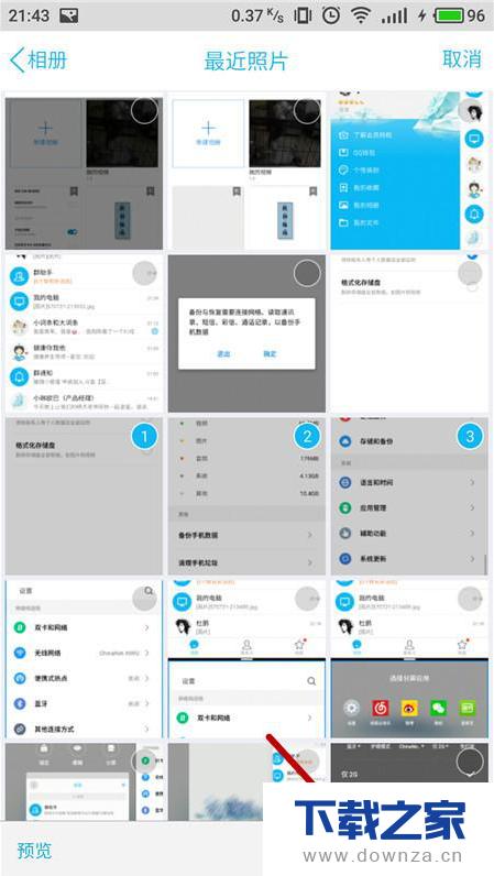 在手机QQ中制作相片影集的方法截图
