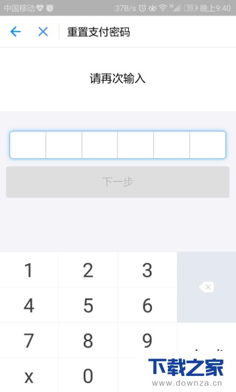 在支付宝中变更付款密码的操作方法截图